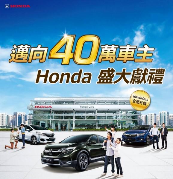 Honda共享冠軍榮耀  本月入主指定車款享有多重獻禮