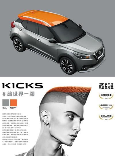 Nissan Kicks「完全制霸版」特仕車-限量300台登場