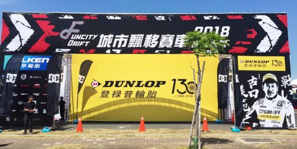 2018 DUNLOP登祿普輪胎130th周年慶活動  結合城市飄移賽車 熱力四射高雄港都!