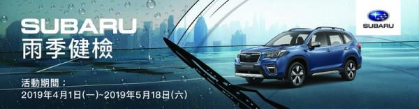 「SUBARU雨季安心行」四大健檢優惠 貼心減輕車主負擔