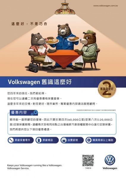 VW回饋台灣車主,推出「舊識這麼好」方案 提供連續2次保養優待等多項專屬禮遇