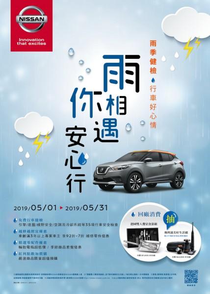 Nissan「雨你相遇安心行」--雨季行車健檢活動展開