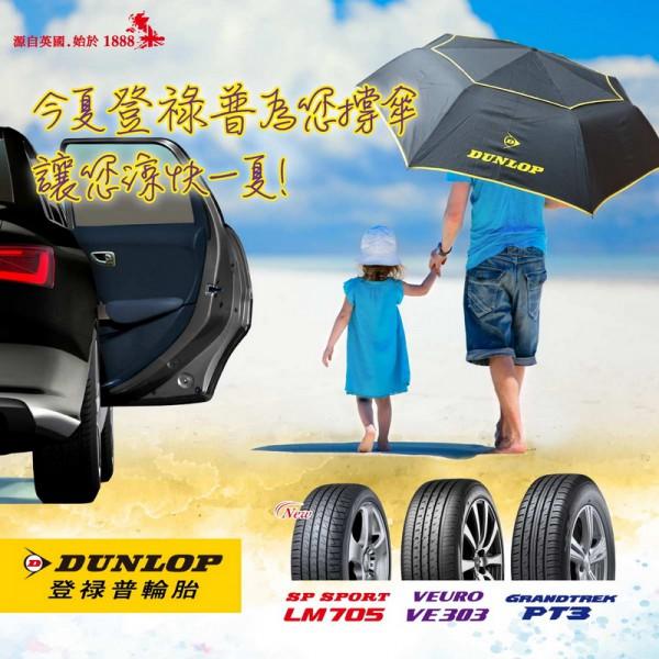 今夏DUNLOP為您撐傘 讓您涼快一夏!