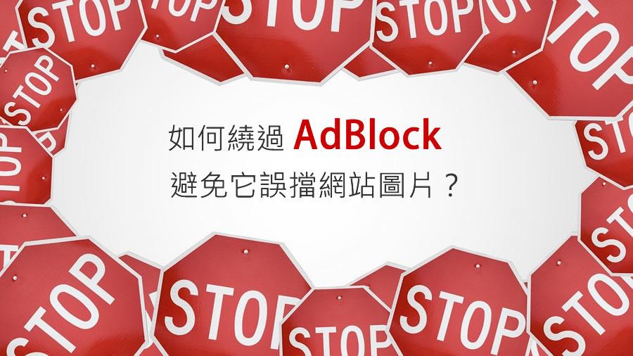 如何繞過adblock誤擋網站圖片