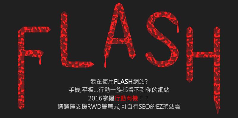 手機平板都不支援FLASH網站