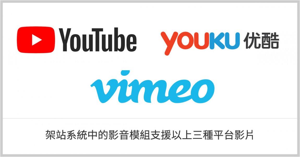 影音模組支援Youtube,Youku,Vimeo