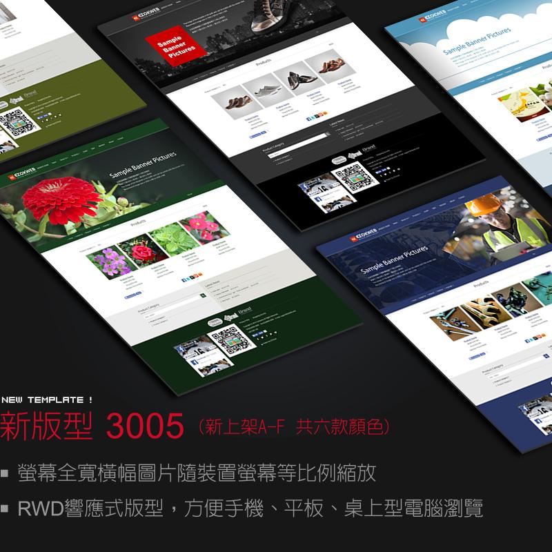2016最新RWD網頁設計響應式版型,代號3005