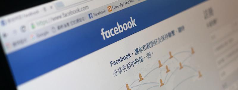 facebook串接網站