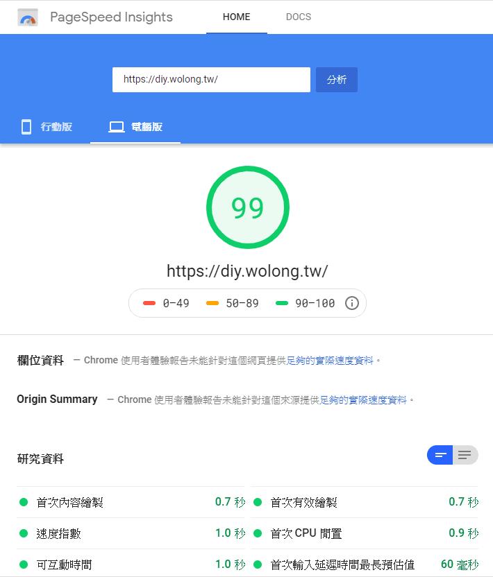 網站桌機版檢測分數