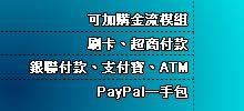 租用OKWEB DIY架站服務,可加購台灣里金流收款功能,現在訂購可享九折優惠