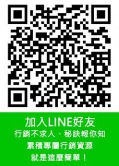 加入EZ架站雲LINE好友