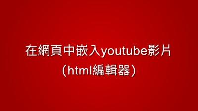 在網頁中嵌入youtube影片(html編輯器)