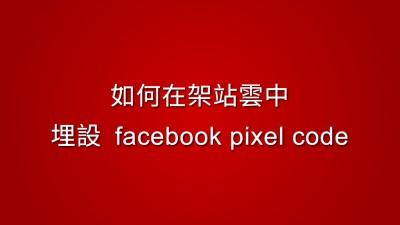 如何在架站雲中埋設 facebook pixel code