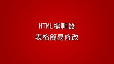HTML編輯器表格簡易修改