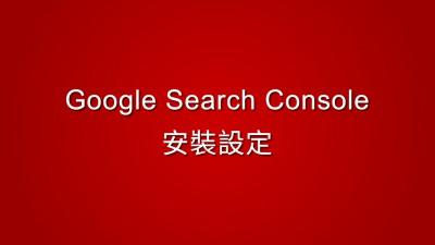 Google Search Console 安裝設定