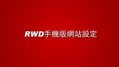 RWD手機版網站設定