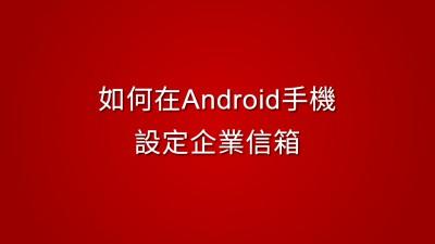 如何在android手機中設定企業信箱