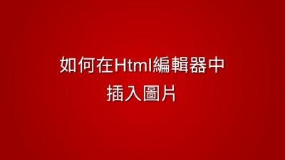 如何在HTML編輯器置入圖片