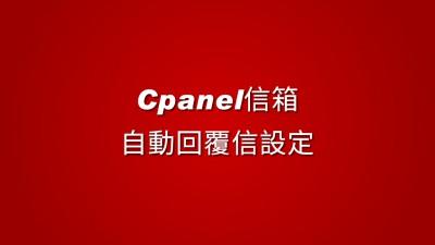 cpanel_信箱自動回覆信設定