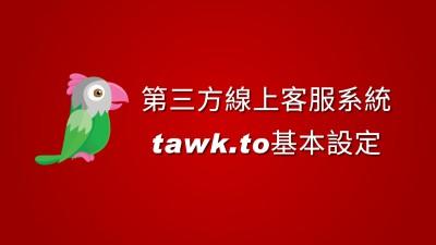 第三方工具tawk.to線上客服系統基本設定