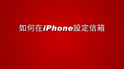如何在iphone設定企業信箱