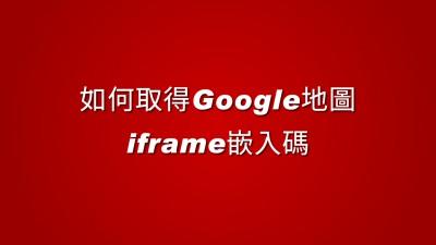 如何取得google地圖iframe嵌入碼