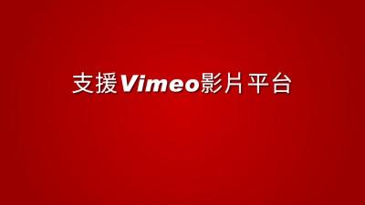 支援Vimeo平台影片,可做到線上教學或會員收看