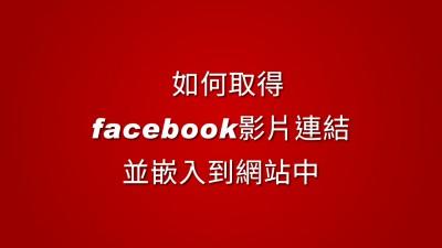 如何取得facebook影片連結並將影片嵌入到網站中