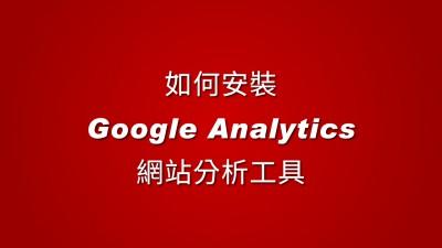 如何安裝Google Analytics網站分析工具