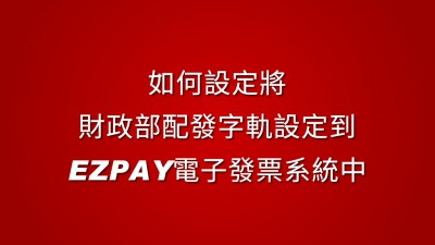 如何將財政部正式配發的電子發票字軌輸入到EZPAY系統