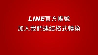 line官方帳號連結網址轉換