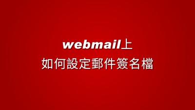 webmail上如何設定郵件簽名檔
