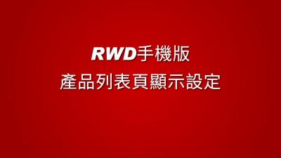 RWD手機版產品列表頁顯示設定