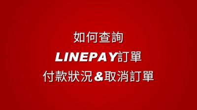 Linepay如何查詢以及取消訂單
