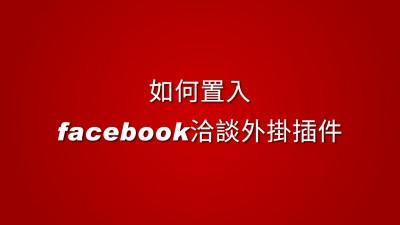 facebook洽談外掛插件