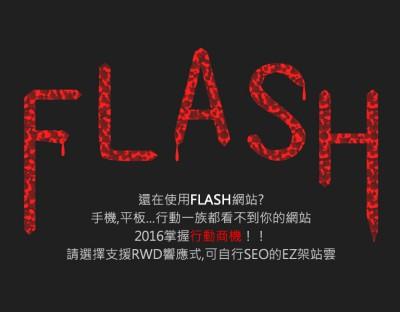 還在使用FLASH設計網站?手機,平板行動一族都看不到您的網站