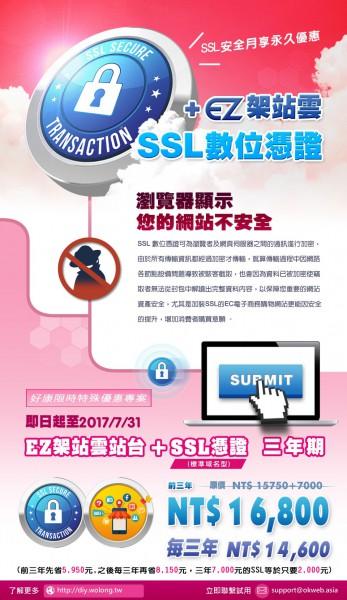 2017年SSL安全月-優惠方案(別讓瀏覽器再顯示你的網站不安全)
