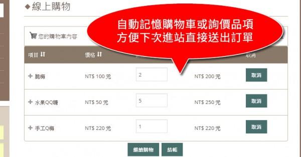 新增購物清單、詢價清單產品品項自動記憶功能