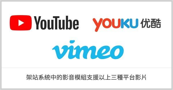 原Youtube影音功能新增支援中國youku影片以及美國Vimeo影片