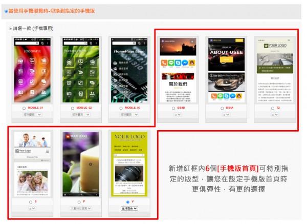 手機版特別指定首頁新增6款版型可供選擇