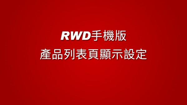 RWD手機版產品列表頁顯示模式新增一排顯示[兩個產品]與[三個產品]的功能設定