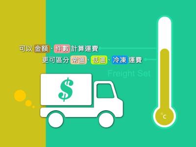 最新運費功能-可以金額、件數計算運費,更支援常溫、低溫、冷凍運費