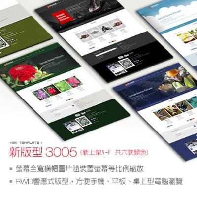 2016最新發表第5款RWD網頁設計響應式架站版型-3005