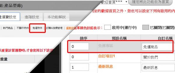 2017年終8個新功能發佈通知(免運費商品功能.....)