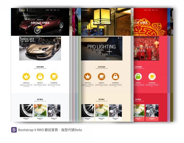 新增RWD網頁設計首頁版型,版型代號Bs4a