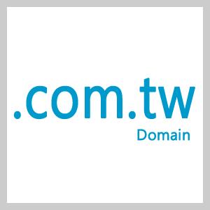新租.com.tw網址,可享免費串接設定(一年期含稅)