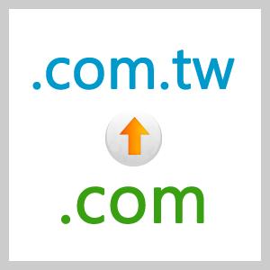 .com換購為.com.tw,可享免費串接設定(一年期含稅)