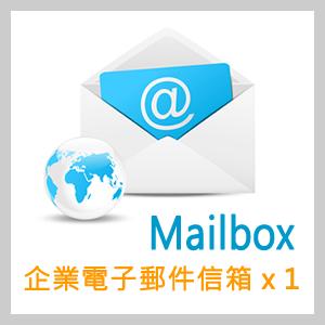 企業信箱(1組,一年含稅)