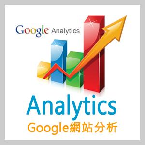 Google網站分析安裝(一次含稅)