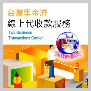 台灣里金流服務串接(內建刷卡、7-11取貨付款...8種收款方式,一次性費用含稅)